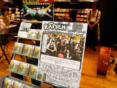 Tower Records, Tokyo